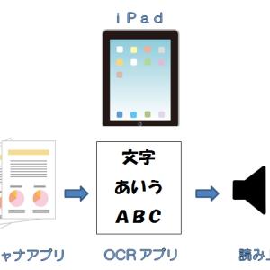 アナログ文書からiPadで文書を読み上げるまでの一連の流れを図式化してみた