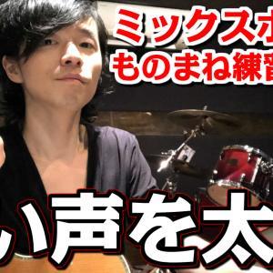 【ミックスボイス☆ものまね練習vol.3】FF7のアイツ「ホォヒィ~♪」がなんと役に立つ!