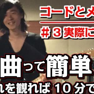 #3【コードとメロディの響き】実際に曲を分析してみた(オリジナル曲)【作曲】【耳コピ】【即興演奏
