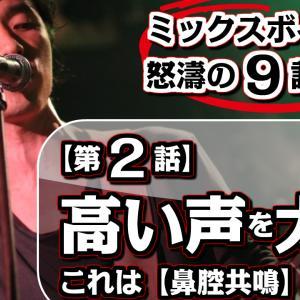 「第2話/全9話シリーズ」【有料級!!赤字覚悟!!ミックスボイス】 ブライトなハミング
