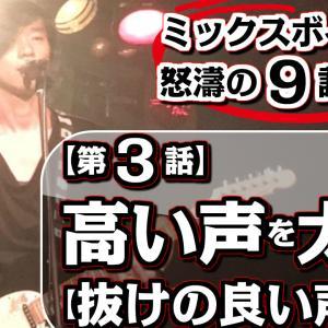 「第3話/全9話シリーズ」【有料級!!赤字覚悟!!ミックスボイスレッスン】鼻腔共鳴をキープ発声