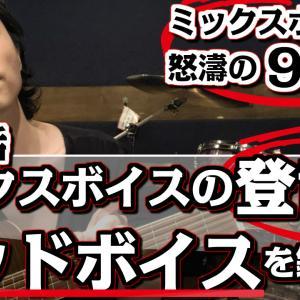 「第6話/全9話シリーズ☆ミックスボイス」「裏声」で「ニェイニェイ発声」【ヘッドボイス】を鍛える