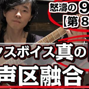 【第8話/全9話シリーズ】ミックスボイスの真の目的は【声区融合!!】「低音~高音を繋げる」