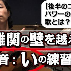 【ミックスボイスの最難関:母音「い」を克服!!】基本のフォームを身につける練習法