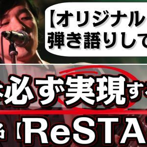 【オリジナル曲「ReSTART」弾き語りしてみた!】メッセージ:夢は叶えてこそ。