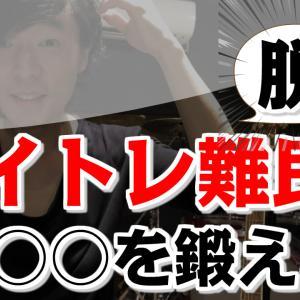 【歌・ミックスボイス:ボイトレ難民にはなるな!】脱却には◯◯を鍛えよ!