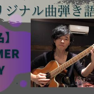 【オリジナル曲弾き語り☆歌ってみた☆演奏してみた】「曲名:Summer Sky」