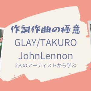 【作詞作曲の極意☆題材:GLAY/TAKUROとJohnLennon】「やり方」より「あり方」