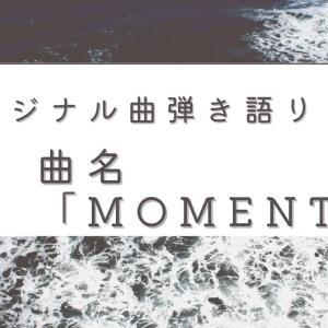 【オリジナル曲弾き語り☆歌ってみた☆演奏してみた】「曲名=Moment」