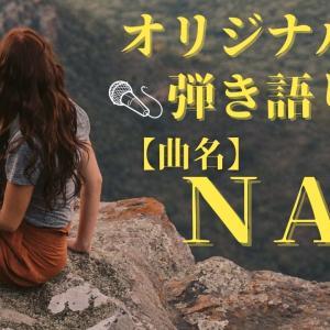 【オリジナル曲弾き語り☆歌ってみた☆演奏してみた】100曲挑戦中‼︎「16曲目:NAO」