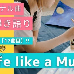 【オリジナル曲:弾き語り☆歌ってみた☆演奏してみた】【曲目「Life like a music】