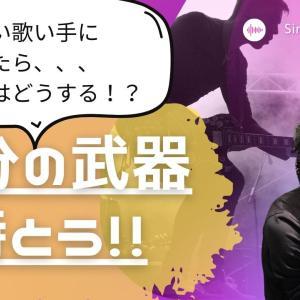 【歌・ボーカル☆自分の武器を磨くコツ‼︎】もしも凄い歌い手に出会ったら⁉︎あなたならどうする!?