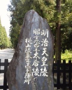 伏見桃山御陵