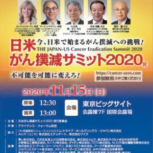『日米がん撲滅サミット2020』に上園先生