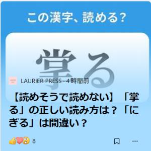 読めそうで読めない漢字