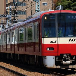 京急線復活試運転