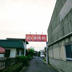 和菓子の日に 大福餅