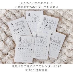 【販売開始!】2020ぬりえもできるミニカレンダー販売のお知らせ