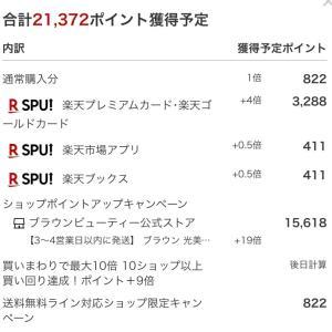 6/5   楽天マラソン完走!