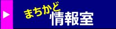 【まちかど情報室】パウダープリント/   3月3日放送