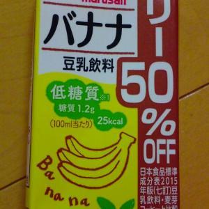 豆乳飲料バナナ