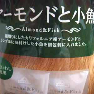 アーモンドと小魚