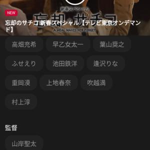 忘却のサチコ新春スペシャル