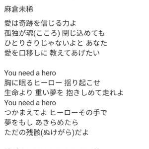 ヒーローHolding Out For a Hero