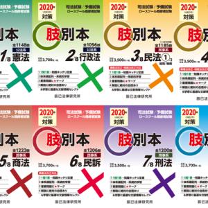 【好評発売中!】「2020年(令和2年)対策 肢別本」シリーズ