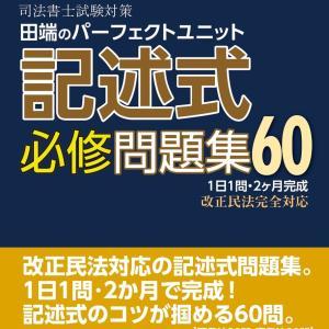 【好評発売中!】「司法書士試験対策 田端のパーフェクトユニット記述式必修問題集60