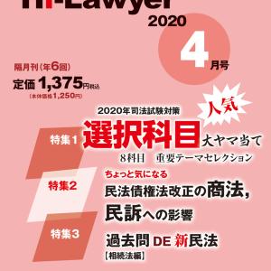 【発売中!】ハイローヤー2020年4月号