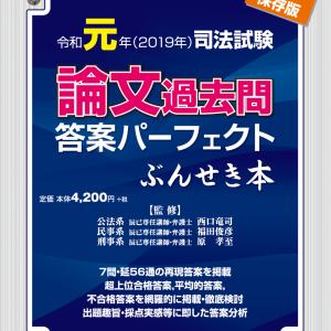 【好評発売中!】令和元年(2019年) 司法試験 論文過去問答案パーフェクト ぶんせき本