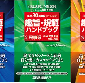 【好評発売中!】「平成30年度版(2019年対策) 趣旨・規範ハンドブック」シリーズ
