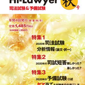 【発売中!】ハイローヤー2020年秋号