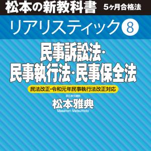 【新発売!】「司法書士試験 リアリスティック⑧ 民事訴訟法・民事執行法・民事保全法」