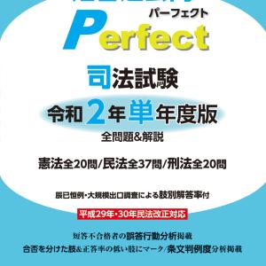 【新発売!】司法試験短答過去問パーフェクト 令和2年 単年度版