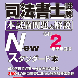 【新発売!】司法書士試験 本試験問題&解説 Newスタンダード本 令和2年 単年度版