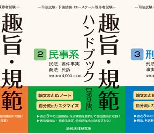 【趣旨・規範ハンドブック(最新版)発売中!】電子書籍「辰已のでじたる本」