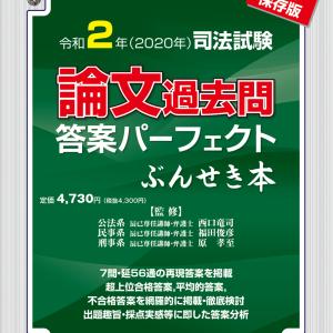 【好評発売中!】令和2年(2020年) 司法試験 論文過去問答案パーフェクト ぶんせき本