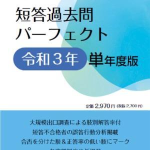 【新発売!】司法試験短答過去問パーフェクト 令和3年単年度版
