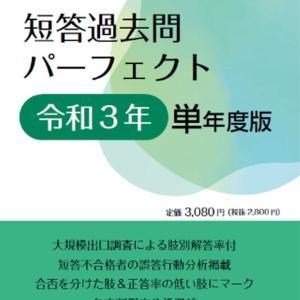 【新発売!】予備試験短答過去問パーフェクト 令和3年単年度版