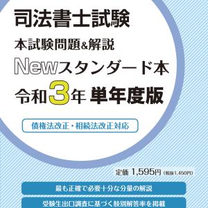 【新発売】司法書士試験 本試験問題&解説 Newスタンダード本 令和3年単年度版