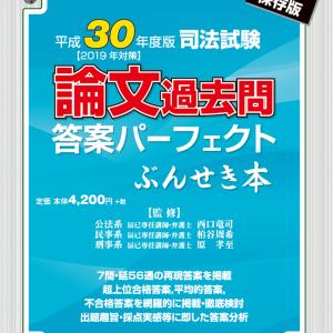 【好評発売中!】平成30年度版(2019年対策) 司法試験 論文過去問答案パーフェクト ぶんせき本