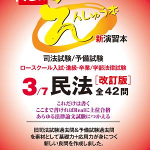 【好評発売中!】Newえんしゅう本3 民法[改訂版]