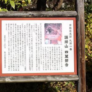 もみじのお寺 (秩父市・四萬部寺)