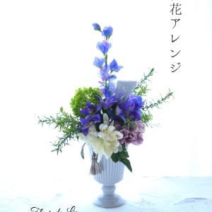 【募集】アーティフィシャルフラワーで作る仏花アレンジメント フリースタイルレッスン♡