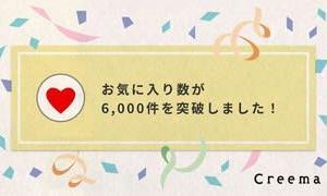 お気に入り6000件!