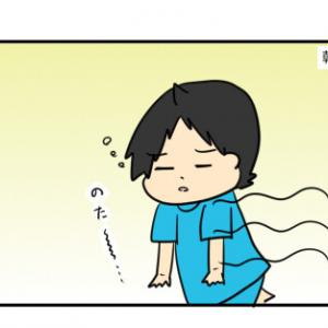 朝からお疲れ