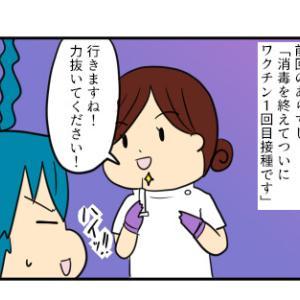 新型コロナワクチン打ってきた@1回目②