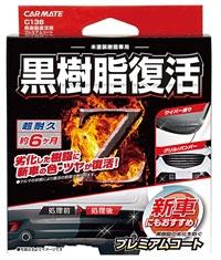 黒樹脂復活剤~カーメイトC136